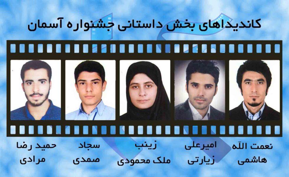 کاندیداهای بخش داستانی نخستین جشنواره فیلم کوتاه آسمان