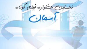 تیزر نخستین جشنواره فیلم کوتاه آسمان
